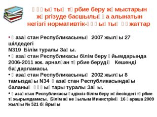 Қазақстан Республикасының 2007 жылғы 27 шілдедегі N319 Білім туралы Заңы. Қа