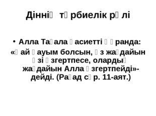 Діннің тәрбиелік рөлі Алла Тағала қасиетті Құранда: «Қай қауым болсын, өз жағ