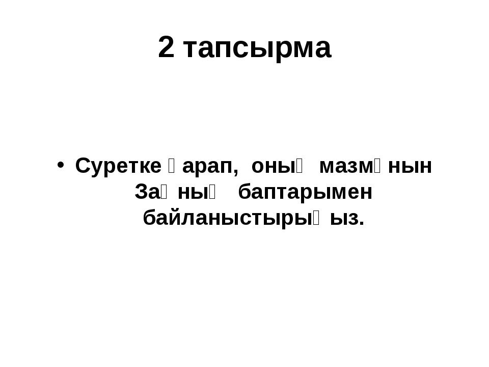2 тапсырма Суретке қарап, оның мазмұнын Заңның баптарымен байланыстырыңыз.