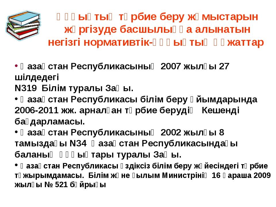 Қазақстан Республикасының 2007 жылғы 27 шілдедегі N319 Білім туралы Заңы. Қа...