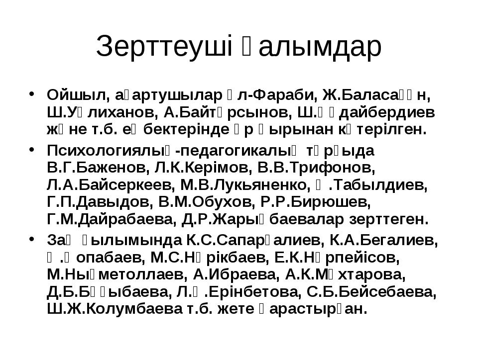 Зерттеуші ғалымдар Ойшыл, ағартушылар әл-Фараби, Ж.Баласағұн, Ш.Уәлиханов, А....