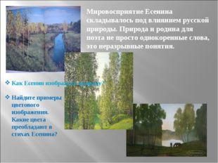 Мировосприятие Есенина складывалось под влиянием русской природы. Природа и р