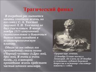 В очередной раз пытается начать семейную жизнь, но его союз с С. А. Толстой (