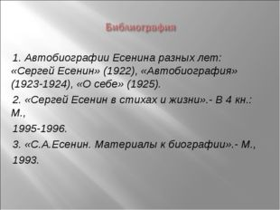 1. Автобиографии Есенина разных лет: «Сергей Есенин» (1922), «Автобиография»