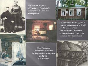 Родители Сергея Есенина – Александр Никитич и Татьяна Федоровна Дом Никиты Ос