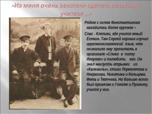 Рядом с селом Константиново находилось более крупное – Спас - Клепики, где у