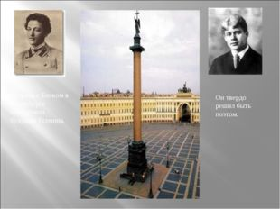 Встреча с Блоком в Петербурге определила будущее Есенина. Он твердо решил быт