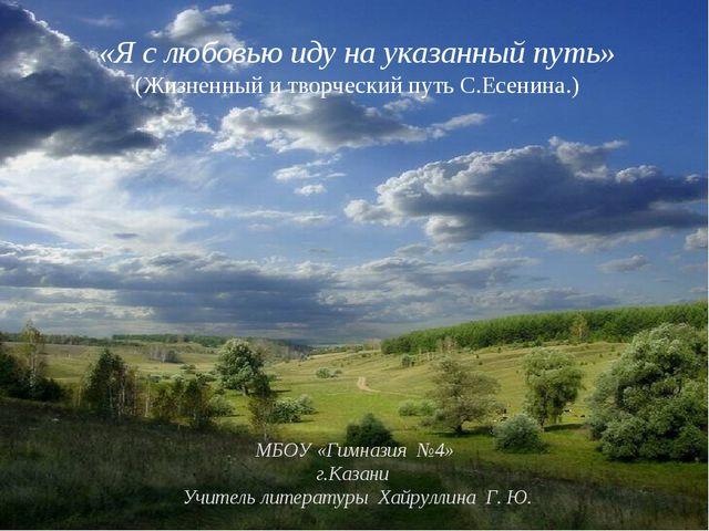 «Я с любовью иду на указанный путь» (Жизненный и творческий путь С.Есенина.)...