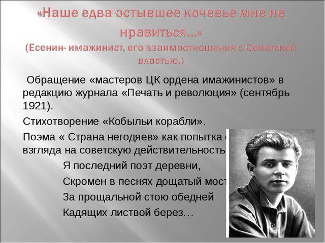 Обращение «мастеров ЦК ордена имажинистов» в редакцию журнала «Печать и рево...