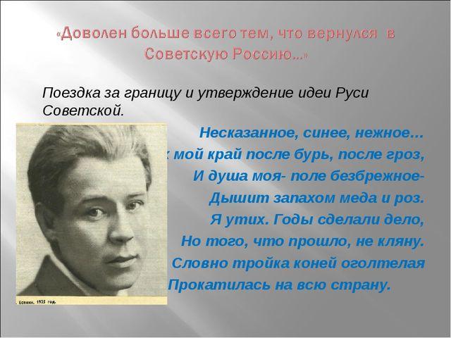 Поездка за границу и утверждение идеи Руси Советской. Несказанное, синее, неж...