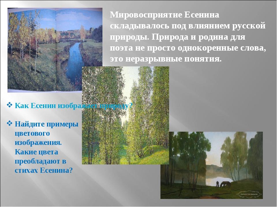 Мировосприятие Есенина складывалось под влиянием русской природы. Природа и р...