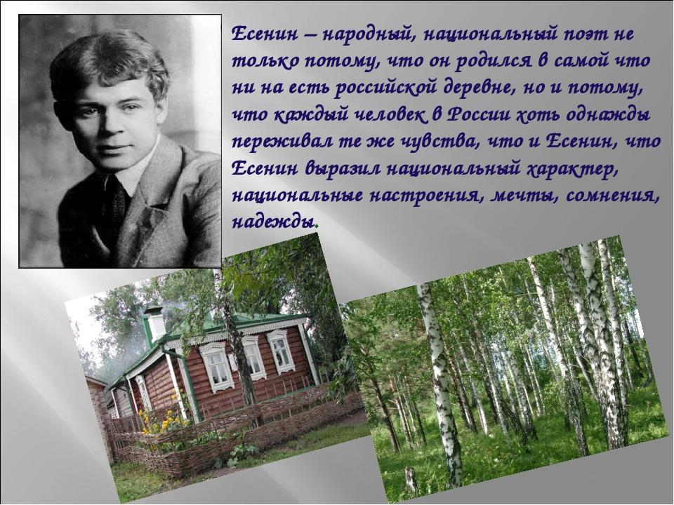 Есенин – народный, национальный поэт не только потому, что он родился в самой...