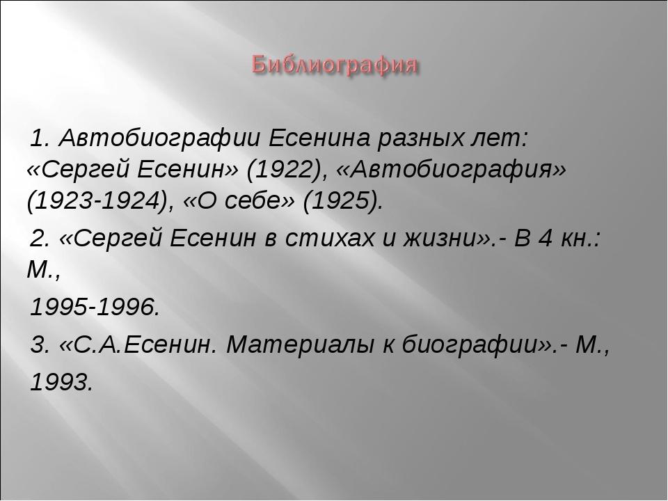 1. Автобиографии Есенина разных лет: «Сергей Есенин» (1922), «Автобиография»...