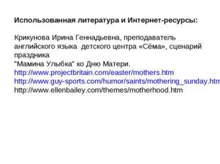 Использованная литература и Интернет-ресурсы: Крикунова Ирина Геннадьевна, пр
