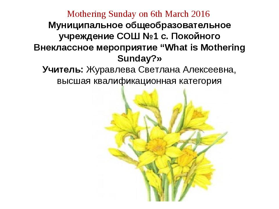 Mothering Sunday on 6th March 2016 Муниципальное общеобразовательное учрежден...