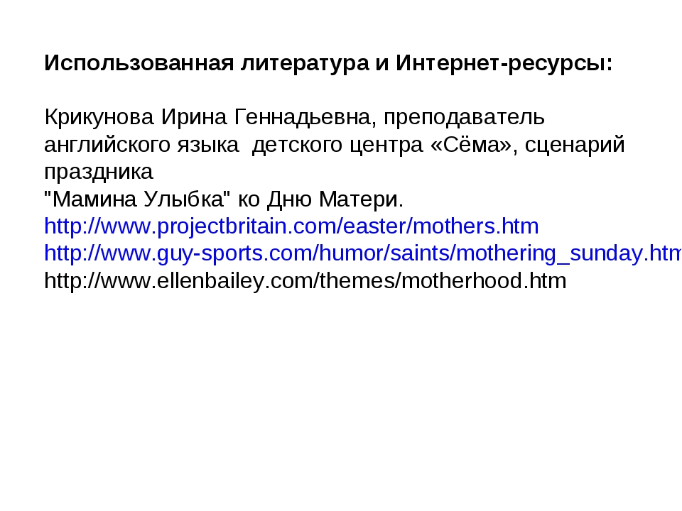 Использованная литература и Интернет-ресурсы: Крикунова Ирина Геннадьевна, пр...
