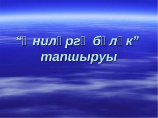 """""""Әниләргә бүләк"""" тапшыруы"""