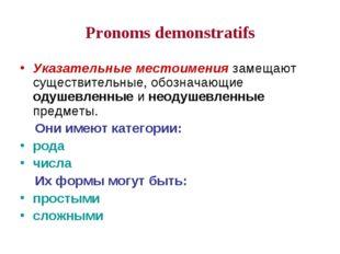 Pronoms demonstratifs Указательные местоимения замещают существительные, обоз