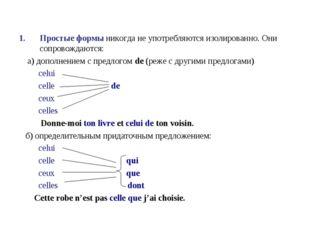 Простые формы никогда не употребляются изолированно. Они сопровождаются: а) д