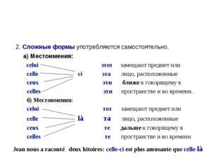 2. Сложные формы употребляются самостоятельно. а) Местоимения: celui этот за