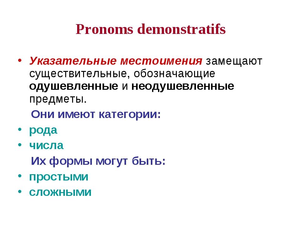Pronoms demonstratifs Указательные местоимения замещают существительные, обоз...