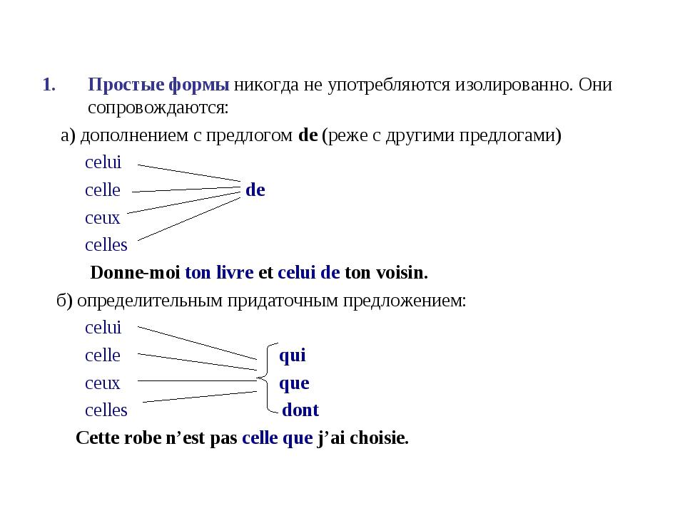 Простые формы никогда не употребляются изолированно. Они сопровождаются: а) д...