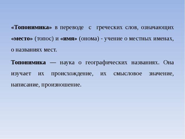 Как с греческого языка переводится слово кристалл?