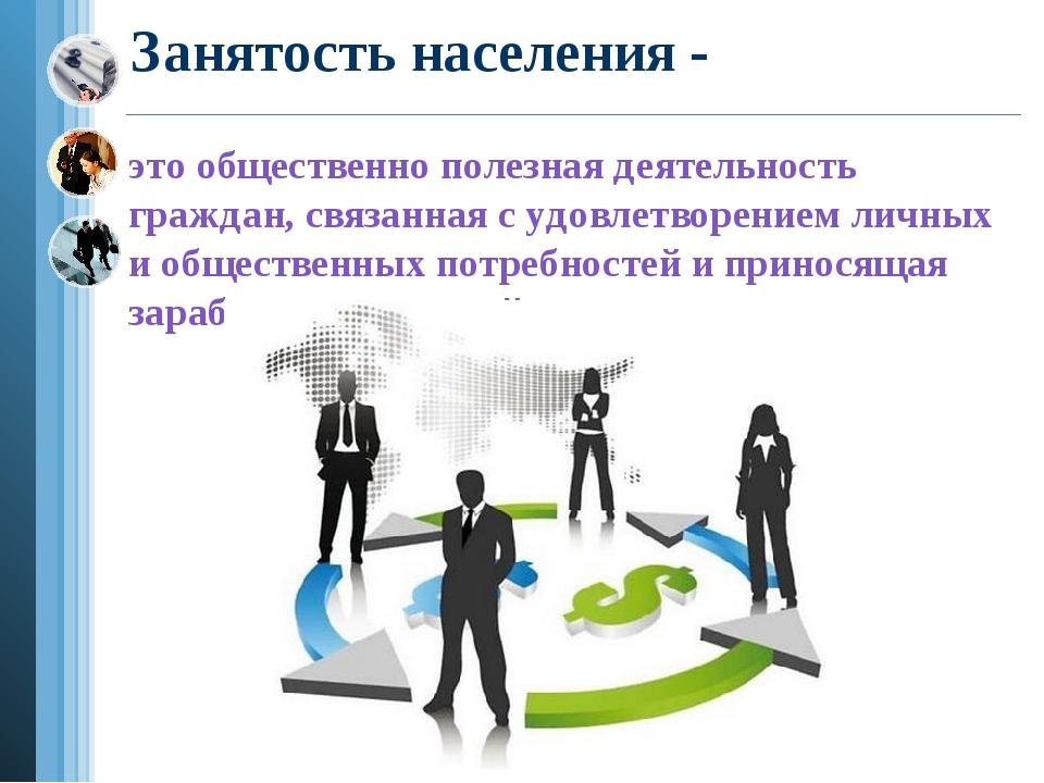 Проблемы связанные с трудоустройством