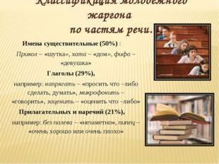 Классификация молодежного жаргона по частям речи. Имена существительные (50%