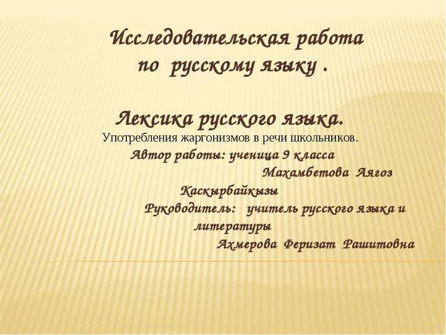 Исследовательская работа по русскому языку . Лексика русского языка. Употреб...