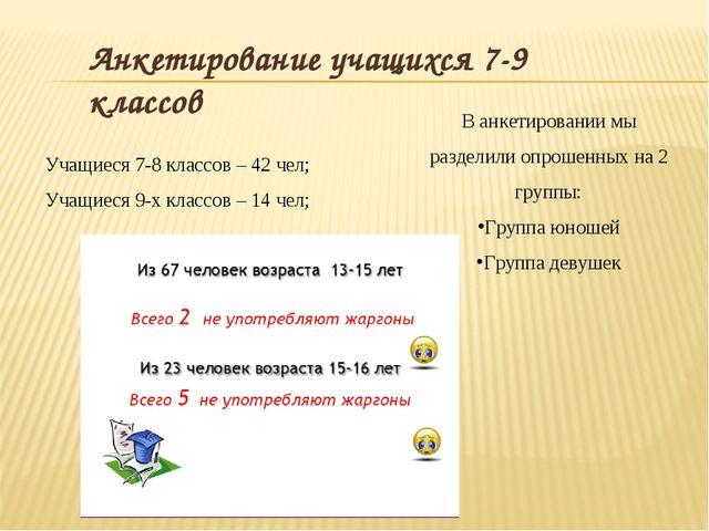 Анкетирование учащихся 7-9 классов Учащиеся 7-8 классов – 42 чел; Учащиеся 9-...