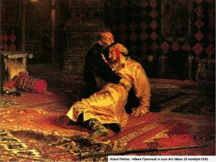 Илья Репин. «Иван Грозный и сын его Иван 16 ноября 1581 года»