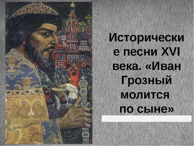 Исторические песни XVI века. «Иван Грозный молится по сыне»