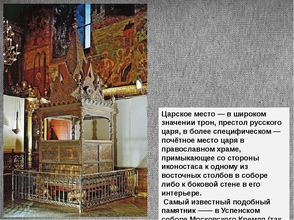 Царское место — в широком значении трон, престол русского царя, в более специ...