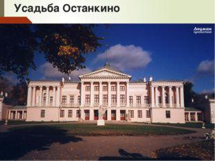 Усадьба Останкино