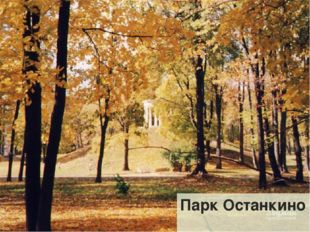 Парк Останкино