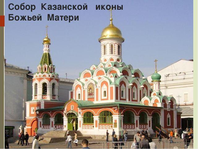 Собор Казанской иконы Божьей Матери