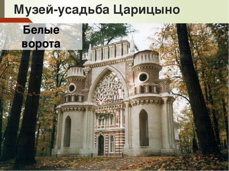Музей-усадьба Царицыно Фигурные ворота Белые ворота