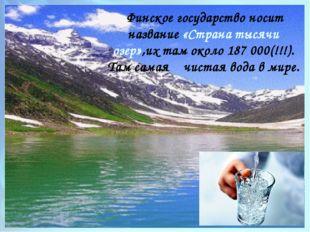 Финское государство носит название «Страна тысячи озер»,их там около 187 000