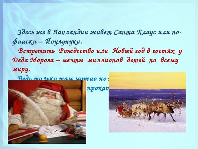 Здесь же в Лапландии живет Санта Клаус или по-фински – Йоулупуки. Встретить...