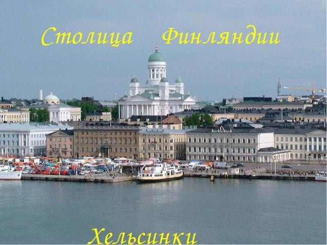 Столица Финляндии Хельсинки
