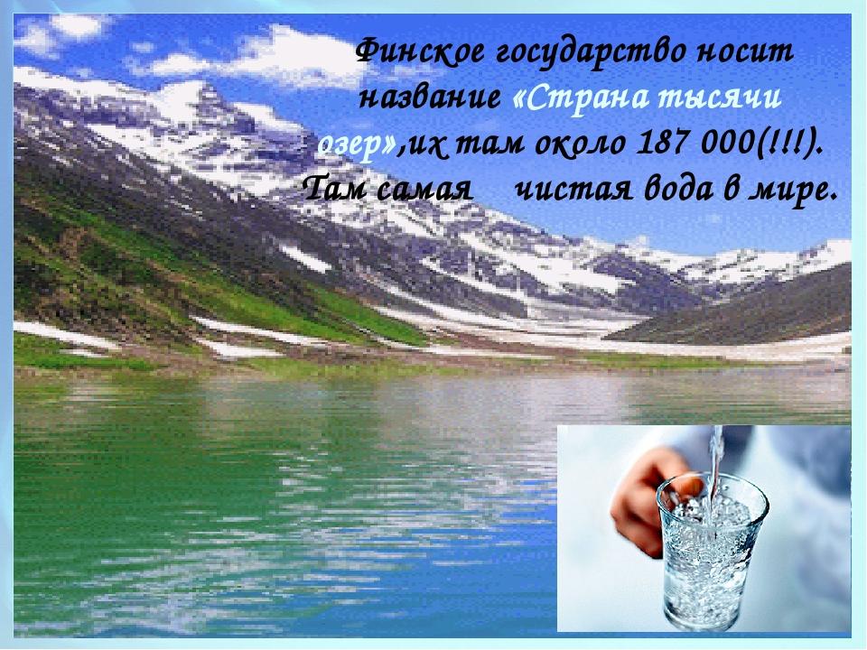 Финское государство носит название «Страна тысячи озер»,их там около 187 000...