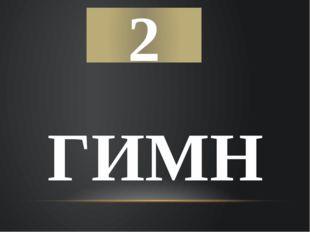 ГИМН 2
