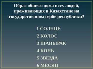 Образ общего дома всех людей, проживающих в Казахстане на государственном гер