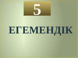 5 ЕГЕМЕНДІК