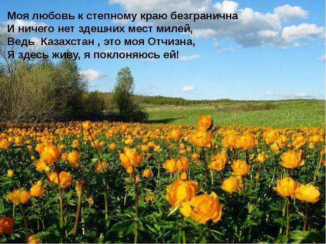 Моя любовь к степному краю безгранична И ничего нет здешних мест милей, Ведь...