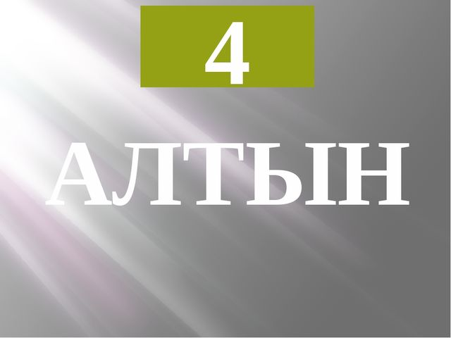 4 АЛТЫН