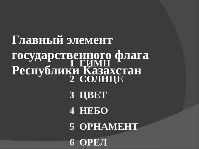 Главный элемент государственного флага Республики Казахстан 1 ГИМН 2 СОЛНЦЕ...