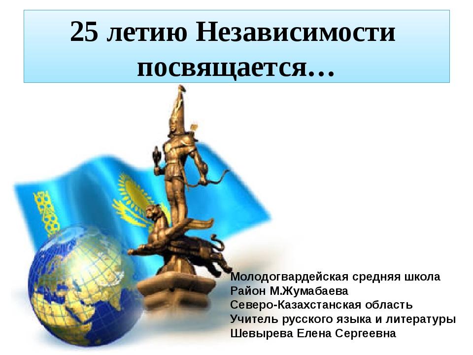 25 летию Независимости посвящается… Молодогвардейская средняя школа Район М.Ж...
