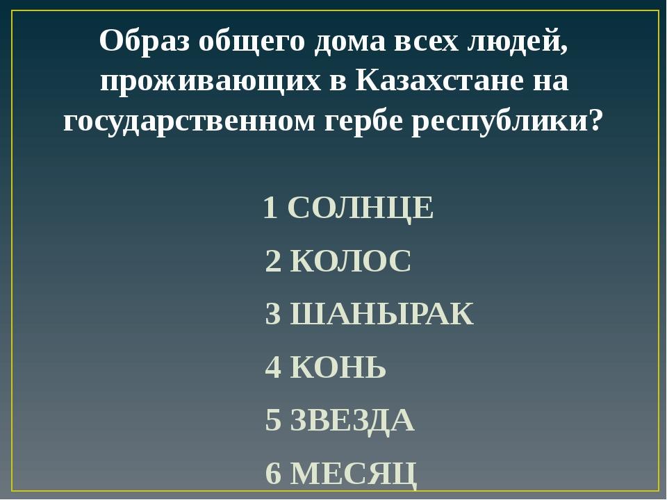 Образ общего дома всех людей, проживающих в Казахстане на государственном гер...